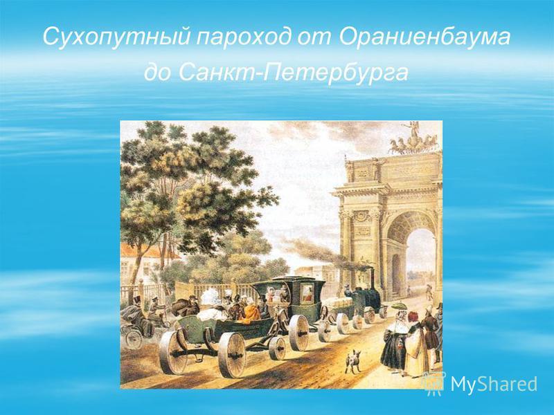 Сухопутный пароход от Ораниенбаума до Санкт-Петербурга