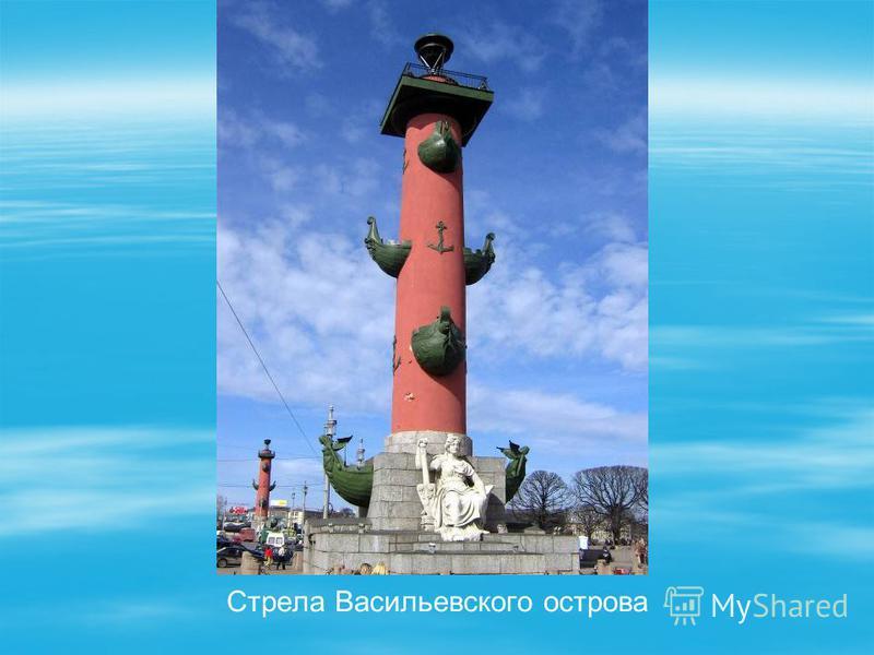 Стрела Васильевского острова