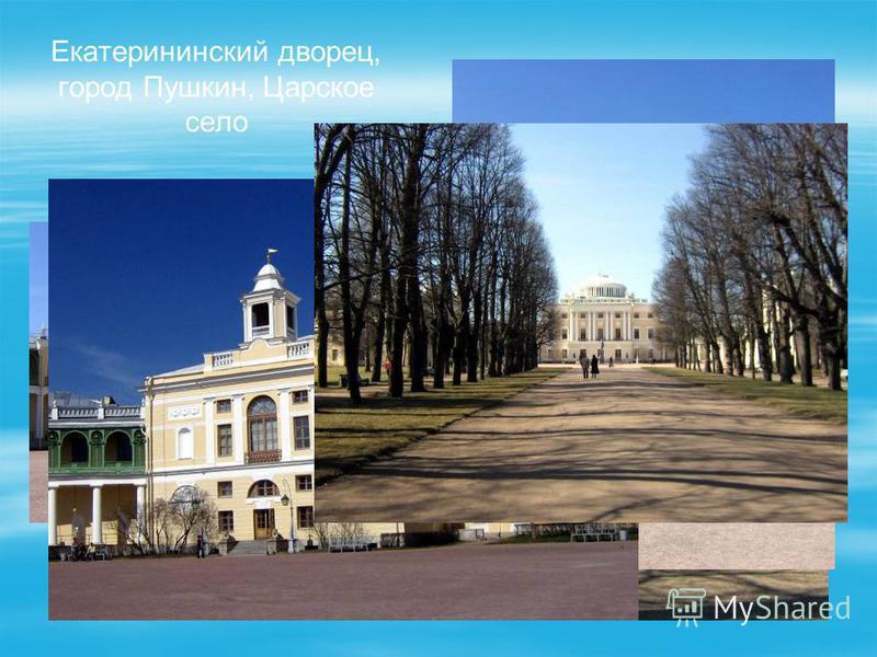Екатерининский дворец, город Пушкин, Царское село
