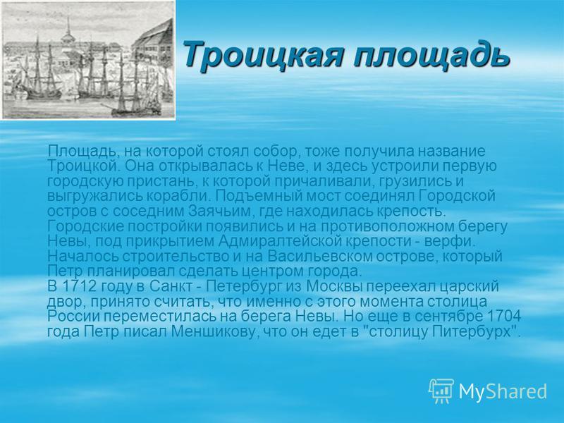 Троицкая площадь Площадь, на которой стоял собор, тоже получила название Троицкой. Она открывалась к Неве, и здесь устроили первую городскую пристань, к которой причаливали, грузились и выгружались корабли. Подъемный мост соединял Городской остров с