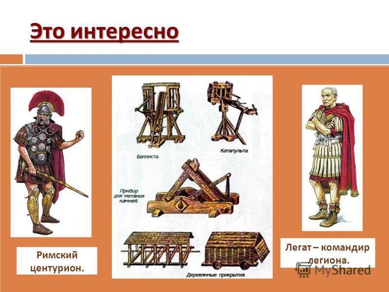 Это интересно Римский центурион. Легат – командир легиона.