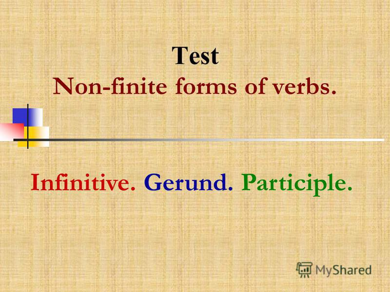 Test Non-finite forms of verbs. Infinitive. Gerund. Participle.