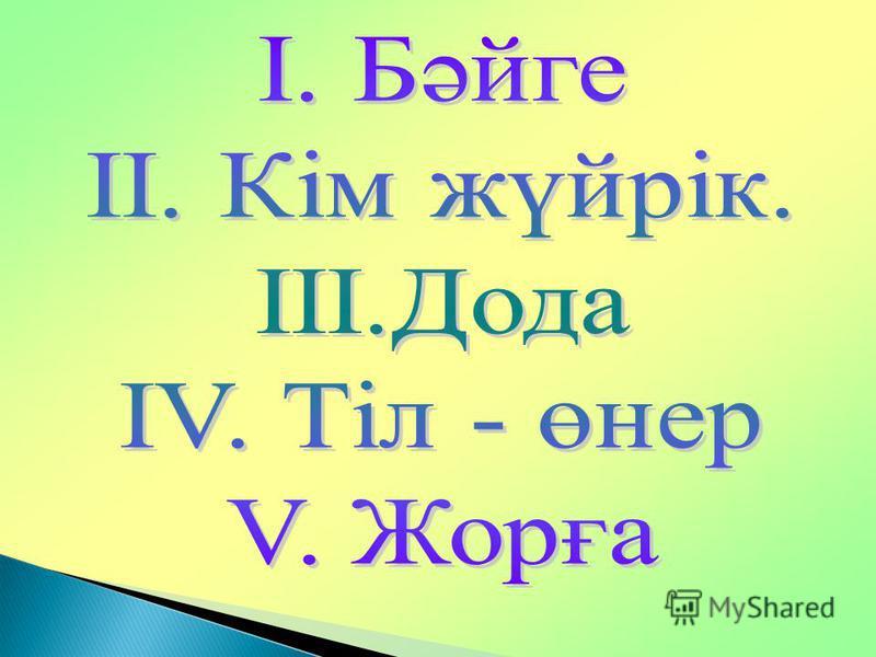 Жалпы білім беретін Қ.Мырзалиев атындағы орта мектеп.