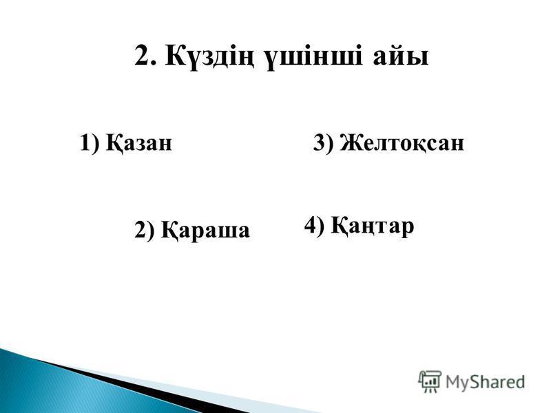 1) Абай Құнанбаев 2) Ахмет Байтұрсынов 3) Ыбырай Алтынсарин 4) Сакен Сейфуллин
