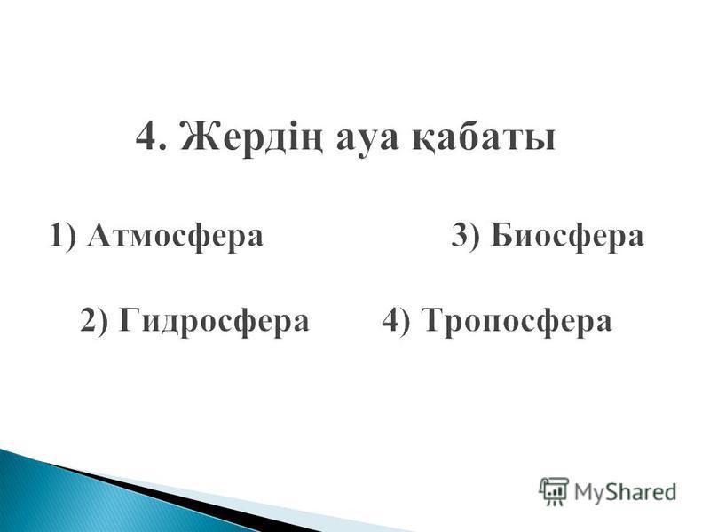 4) торғай 1) қарлығаш 2) қыран, бүркіт 3) көгершін