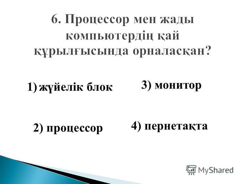 5. Барлық қабырғалары тең тіктөртбұрыш қалай аталады? 1) үшбұрыш 2) төртбұрыш 3) шаршы 4) тіктұртбұрыш