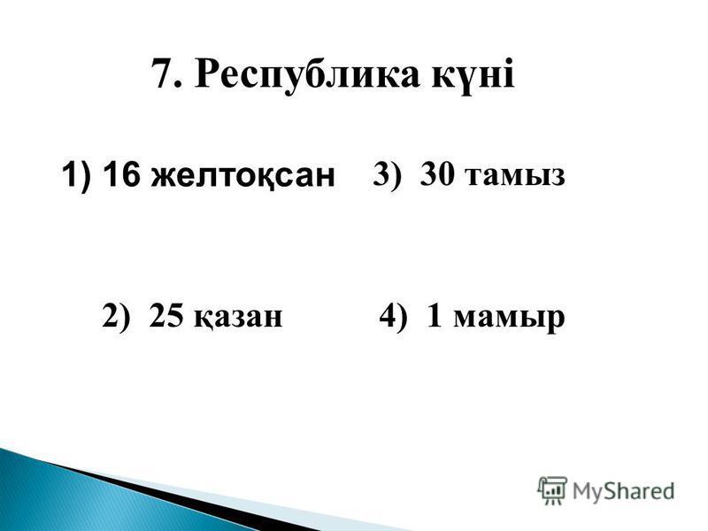 1) жүйелік блок 2) процессор 3) монитор 4) пернетақта
