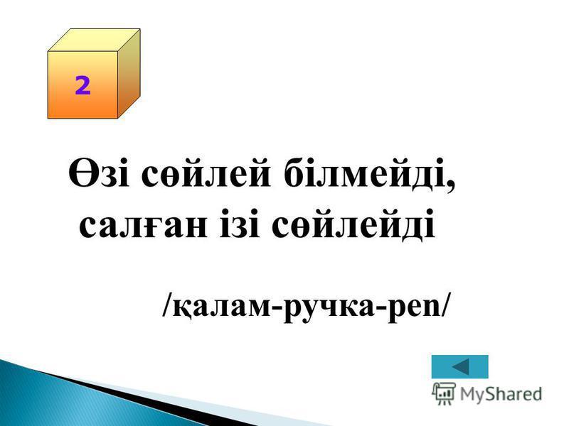 1 Жұт... ағайынды /Жеті – семь – seven/