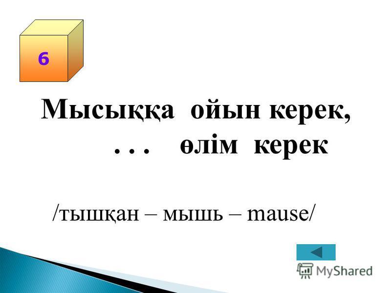 5 Өнер алды қандай тіл? /қызыл – красный- red/