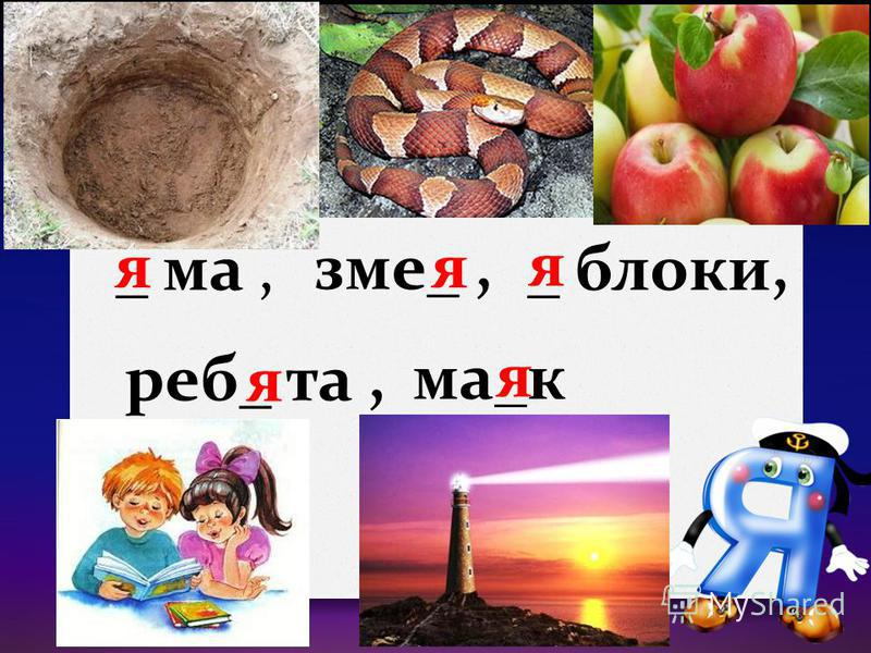 я _ ма, змей_, _ блоки, реп_ та, ма_к я я я я