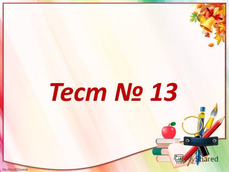 Тест 13