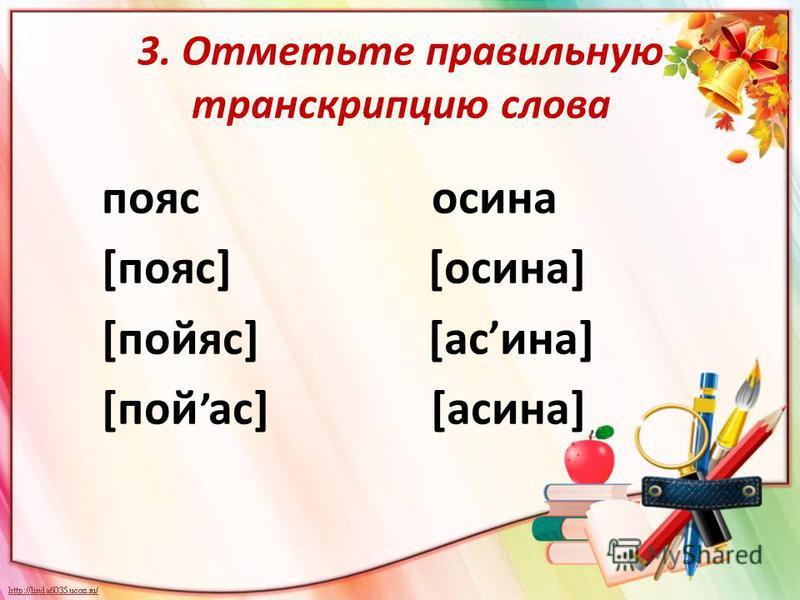 3. Отметьте правильную транскрипцию слова пояс осына [пояс] [осына] [пойяс] [ас ина] [пой ас] [асына],,