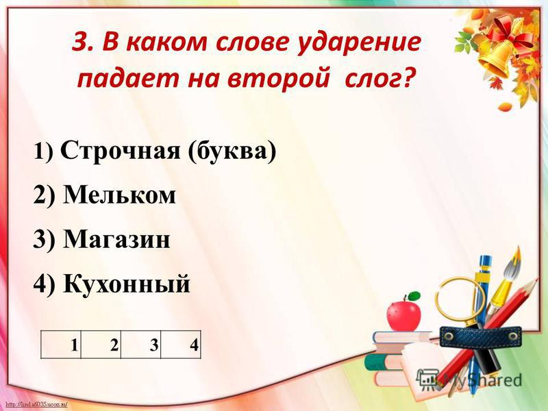 3. В каком слове ударение падает на второй слог? 1) Строчная (буква) 2) Мельком 3) Магазин 4) Кухонный 1234