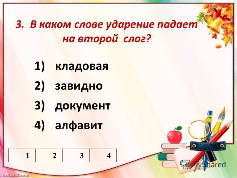 3. В каком слове ударение падает на второй слог? 1)кладовая 2)завидно 3)документ 4)алфавит 1234