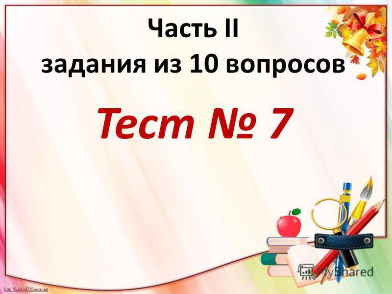 Часть II задания из 10 вопросов Тест 7