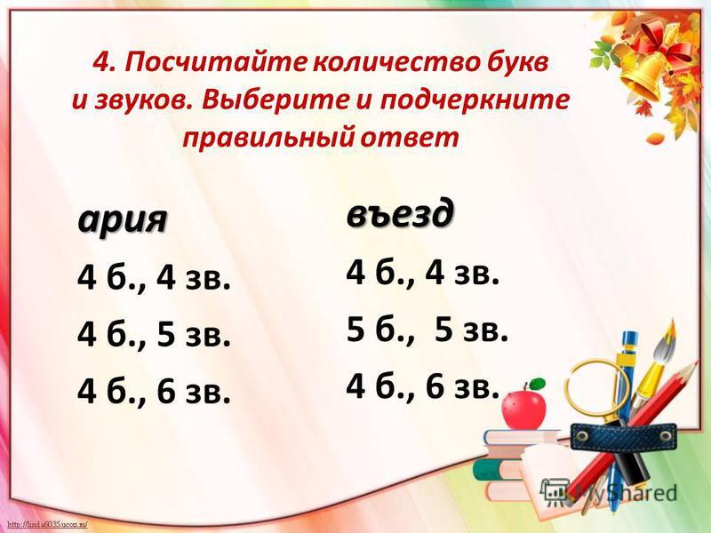 4. Посчитайте количество букв и звуков. Выберите и подчеркните правильный ответ ария 4 б., 4 зв. 4 б., 5 зв. 4 б., 6 зв. всъезд 4 б., 4 зв. 5 б., 5 зв. 4 б., 6 зв.
