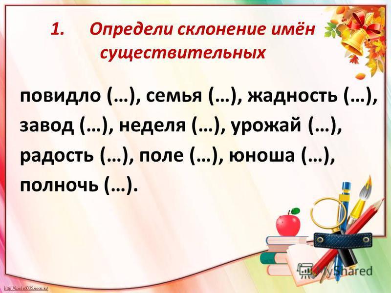 1. Определи склонение имён существительных повидло (…), семья (…), жадность (…), завод (…), неделя (…), урожай (…), радость (…), поле (…), юноша (…), полнойьь (…).