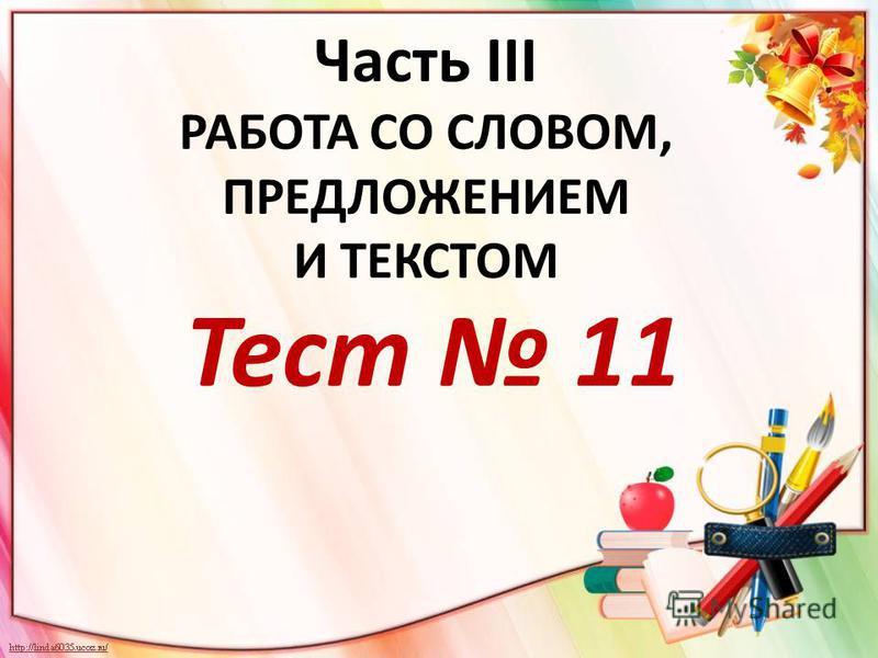 Часть III РАБОТА СО СЛОВОМ, ПРЕДЛОЖЕНИЕМ И ТЕКСТОМ Тест 11