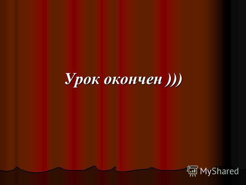 Урок окончен )))
