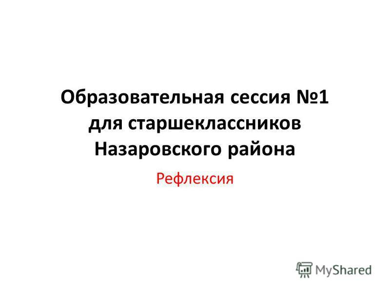 Образовательная сессия 1 для старшеклассников Назаровского района Рефлексия