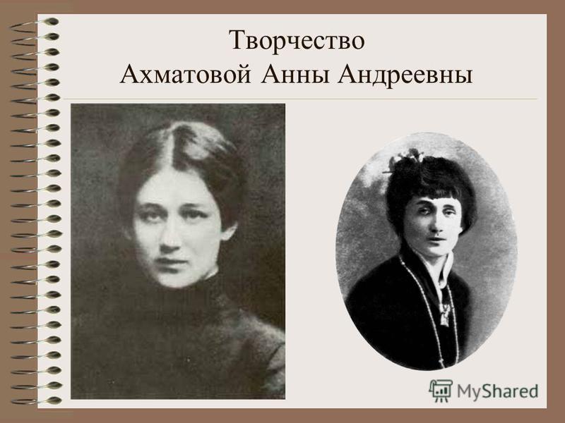 Творчество Ахматовой Анны Андреевны