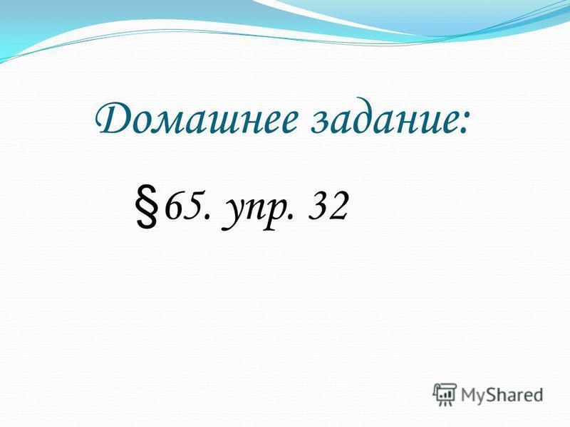 Домашнее задание: §65. упр. 32
