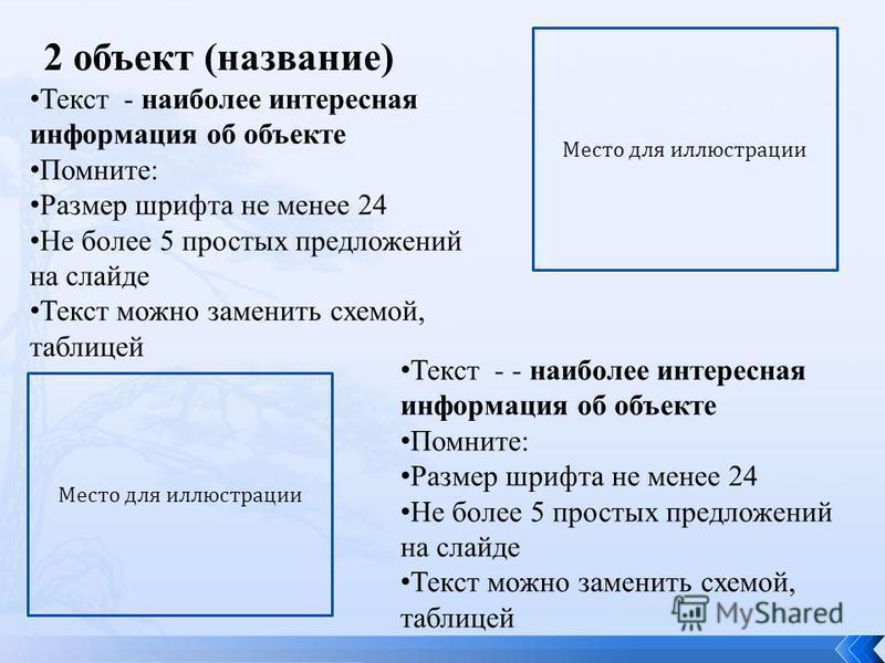 Текст - наиболее интересная информация об объекте Помните: Размер шрифта не менее 24 Не более 5 простых предложений на слайде Текст можно заменить схемой, таблицей Место для иллюстрации Текст - - наиболее интересная информация об объекте Помните: Раз