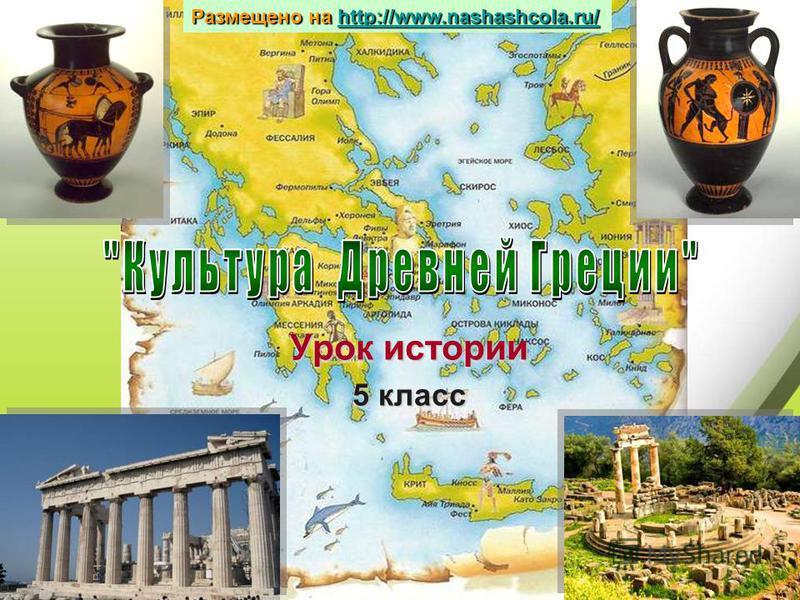 Древнегреческая цивилизация урок в 5 кл