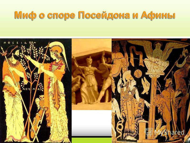 Миф о споре Посейдона и Афины
