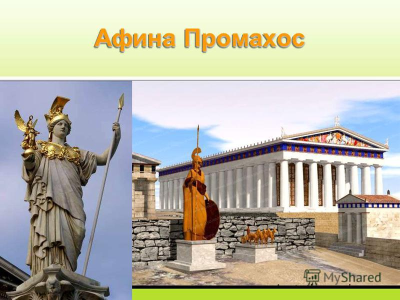 Афина Промахос
