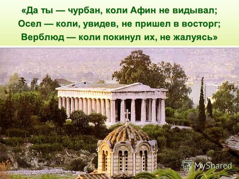 «Да ты чурбан, коли Афин не видывал; Осел коли, увидев, не пришел в восторг; Верблюд коли покинул их, не жалуясь»