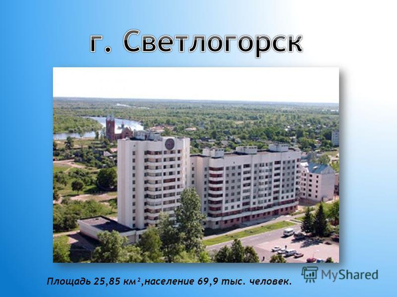 Площадь 25,85 км²,население 69,9 тыс. человек.