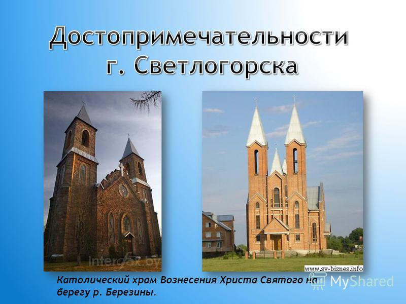 Католический храм Вознесения Христа Святого на берегу р. Березины.