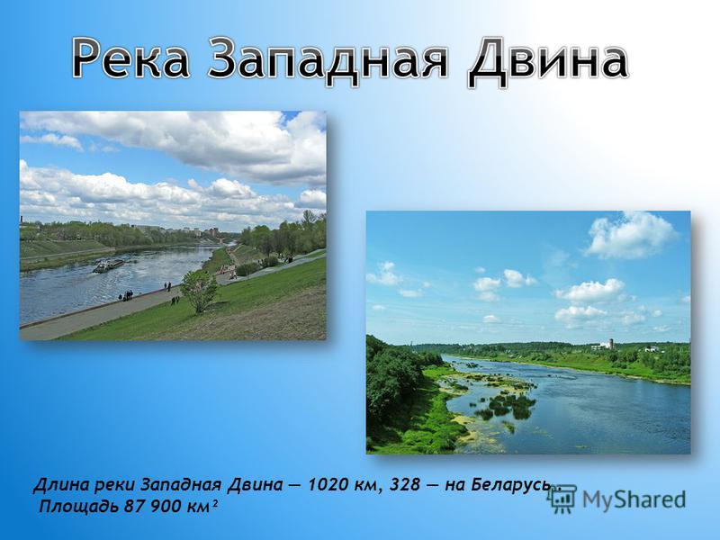 Длина реки Западная Двина 1020 км, 328 на Беларусь. Площадь 87 900 км²