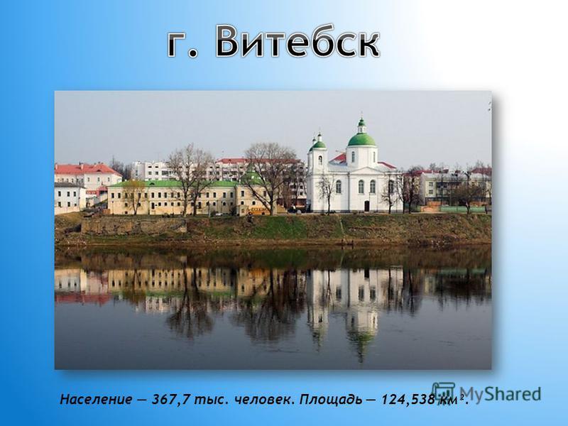 Население 367,7 тыс. человек. Площадь 124,538 км².