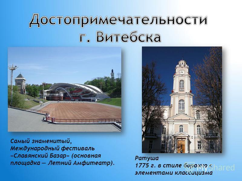 Самый знаменитый, Международный фестиваль «Славянский Базар» (основная площадка Летний Амфитеатр). Ратуша 1775 г. в стиле барокко с элементами классицизма