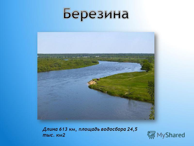Длина 613 км, площадь водосбора 24,5 тыс. км 2