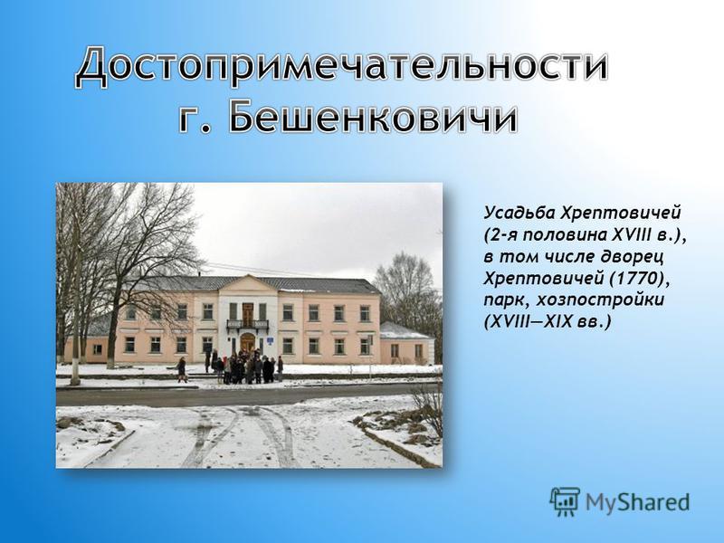 Усадьба Хрептовичей (2-я половина XVIII в.), в том числе дворец Хрептовичей (1770), парк, хозпостройки (XVIIIXIX вв.)