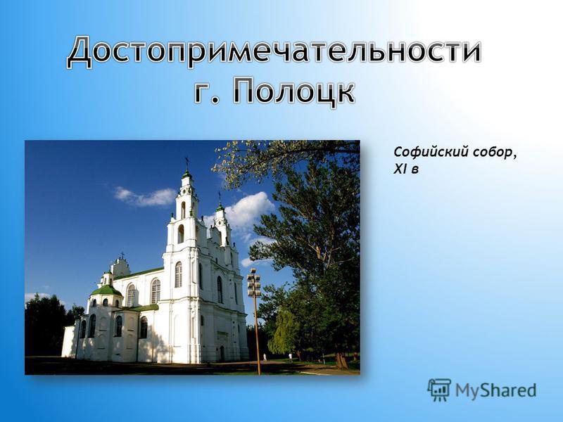 Софийский собор, XI в