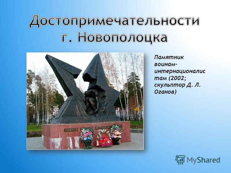 Памятник воинам- интернационалистам (2002; скульптор Д. Л. Оганов)