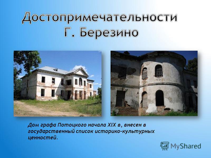 Дом графа Потоцкого начала XIX в, внесен в государственный список историко-культурных ценностей.