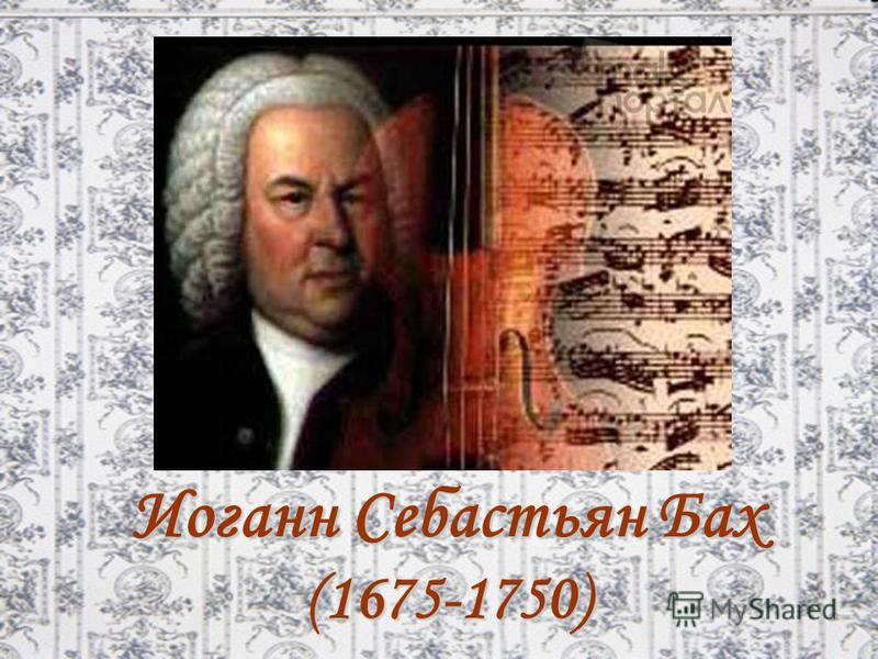 Иоганн Себастьян Бах (1675-1750)