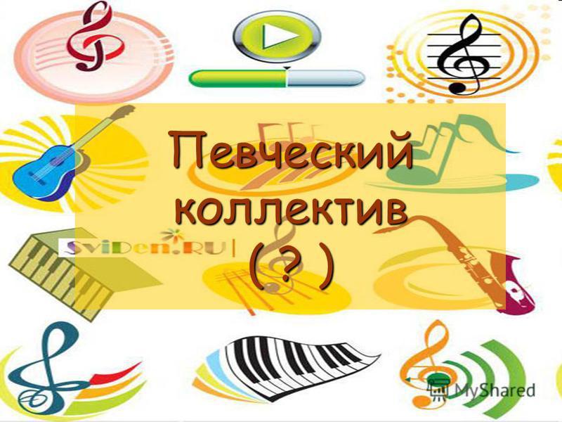 Певческийколлектив ( ? )