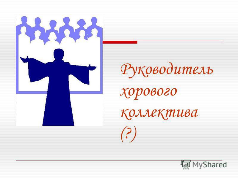 Руководитель хорового коллектива (?)