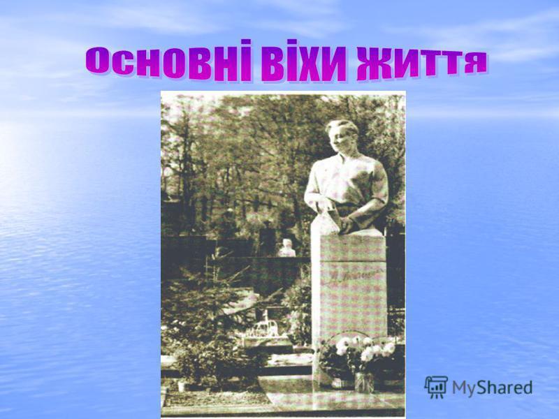 17 лютого 1970 року помер. Похований на Байковому кладовищі в м. Києві. 17 лютого 1970 року помер. Похований на Байковому кладовищі в м. Києві.