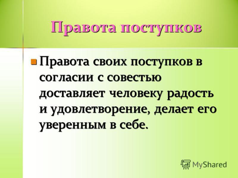 Правота поступков Правота своих поступков в согласии с совестью доставляет человеку радость и удовлетворение, делает его уверенным в себе. Правота своих поступков в согласии с совестью доставляет человеку радость и удовлетворение, делает его уверенны