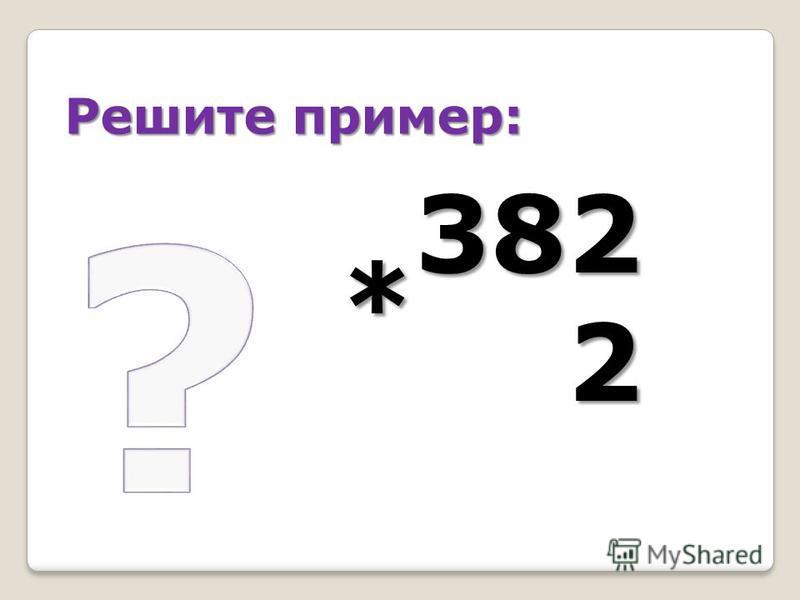 Решите пример: 3822 *