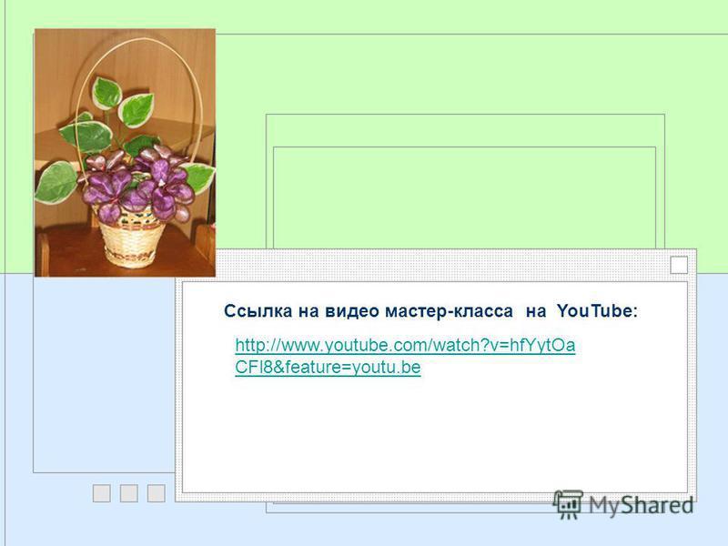Ссылка на видео мастер-класса на YouTube: http://www.youtube.com/watch?v=hfYytOa CFl8&feature=youtu.be