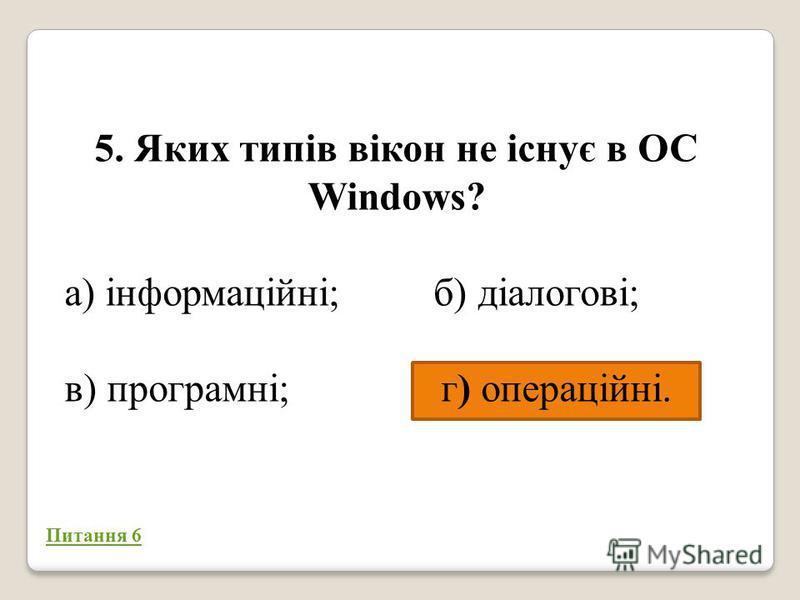 5. Яких типів вікон не існує в ОС Windows? а) інформаційні; б) діалогові; в) програмні; в) програмні; г) операційні.г) операційні. 50/50