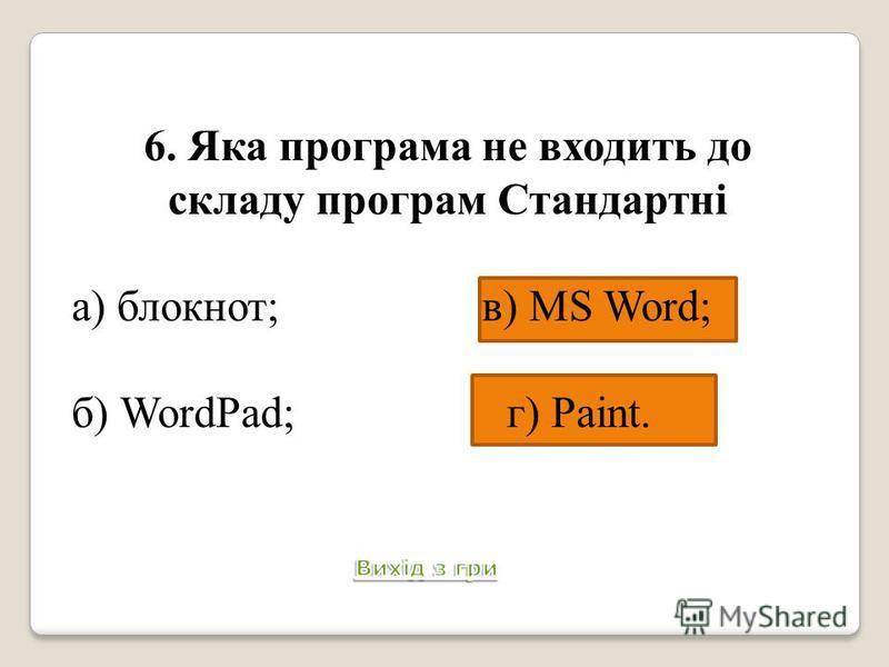 6. Яка програма не входить до складу програм Стандартні а) блокнот; в) MS Word; б) WordPad; г) Paint.